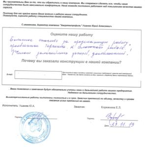 Коряжкина Екатерина Леонидовна