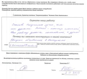 Замалеев Вячеслав Гусамович
